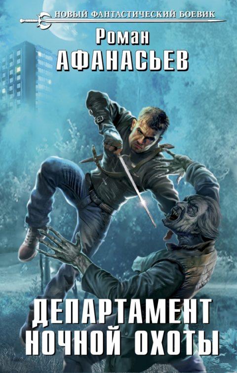 Роман Афанасьев - Департамент ночной охоты (Охотники - 3)