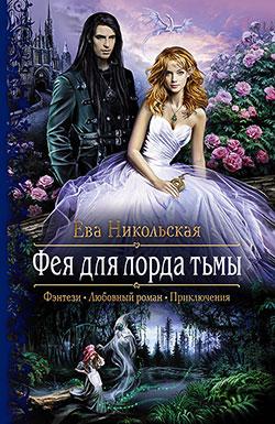Ева Никольская - Фея для лорда тьмы (Лорды Триалина - 3)(Серия  Романтическая фантастика)