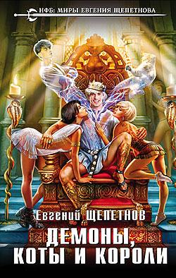Евгений Щепетнов - Демоны, коты и короли (Тот, кто ходит сам по себе - 2)(Серия  Новый фантастический боевик)