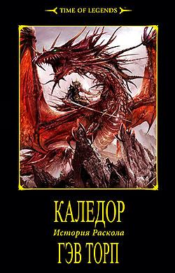 Гэв Торп - Каледор (История Раскола - 3)(Серия  Time of Legends)