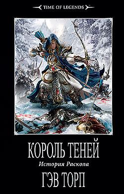 Гэв Торп - Король теней (История Раскола - 2)(Серия  Time of Legends)