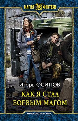 Игорь Осипов - Как я стал боевым магом(Серия  Магия фэнтези)