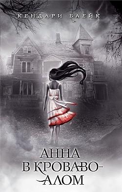 Кендари Блейк - Анна в кроваво-алом (Анна - 1)(Серия  Young adult. Истории, леденящие кровь)