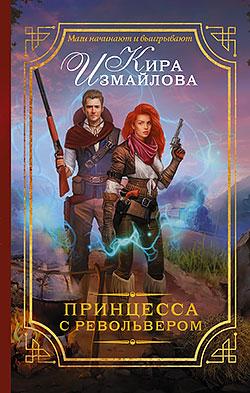 Кира Измайлова - Принцесса с револьвером(Серия  Магический детектив)