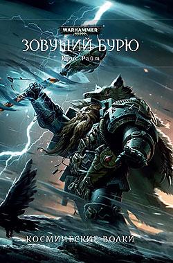 Крис Райт - Зовущий Бурю (Кровь Асахейма - 2)(Серия  Warhammer 40000)