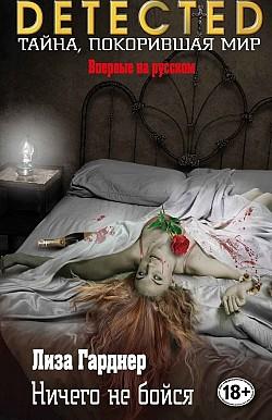 Лиза Гарднер - Ничего не бойся (Детектив Ди-Ди Уоррен - 7)(Серия  DETECTED. Тайна, покорившая мир)