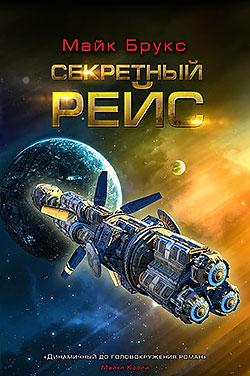Майк Брукс - Секретный рейс (Кейко - 1)(Серия  Science Fiction Club)