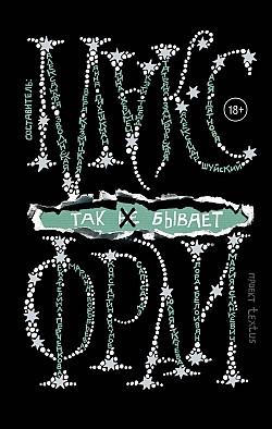 Макс Фрай, Сборник - Так [не] бывает(Серия  Миры Макса Фрая)