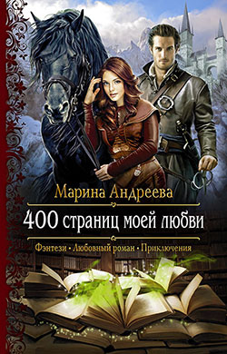Марина Андреева - 400 страниц моей любви (400 страниц моей любви - 1)(Серия  Романтическая фантастика)