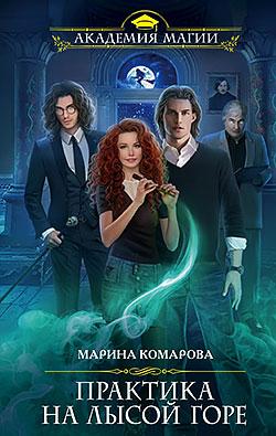 Марина Комарова - Практика на Лысой горе(Серия  Академия Магии)