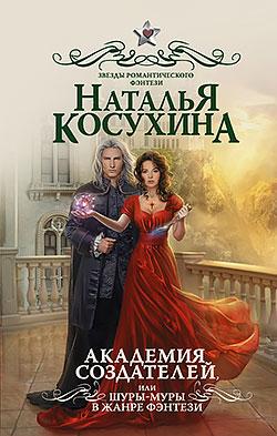 Наталья Косухина - Академия создателей, или Шуры-муры в жанре фэнтези(Серия  Звёзды романтического фэнтези)