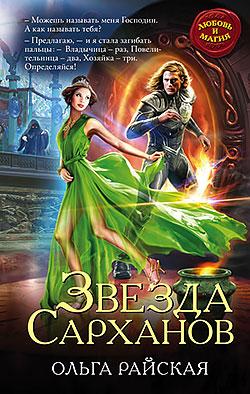 Ольга Райская - Звезда Сарханов(Серия  Любовь и Магия)