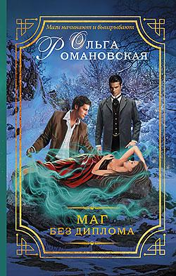 Ольга Романовская - Маг без диплома (Тени над Сатией - 1)(Серия  Магический детектив)