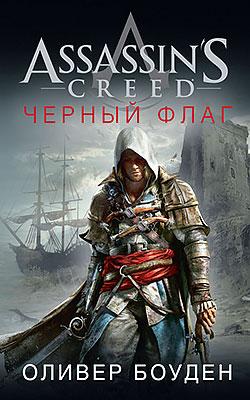 Оливер Боуден - Assassin's Creed. Черный флаг (Assassin's Creed - 6)(Серия  Assassin's Creed)