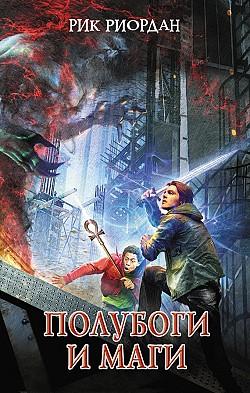 Рик Риордан - Полубоги и маги(Серия  Люди против магов)