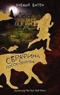 Роберт Битти - Серафина и посох-оборотень (Приключения Серафины - 2)(Серия  Приключения Серафины)