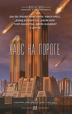 Сборник - Хаос на пороге (Триптих Апокалипсиса - 1)(Серия  Фантастика: классика и современность)