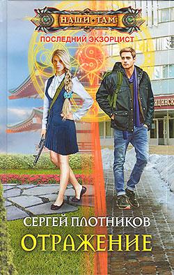 Сергей Плотников - Отражение (Последний экзорцист - 1)(Серия  Наши там)