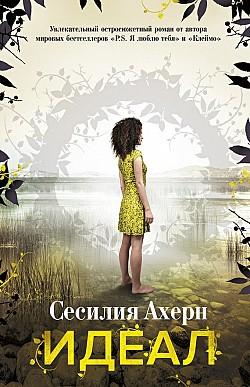 Сесилия Ахерн - Идеал (Клеймо - 2)(Серия  Внесерийно)
