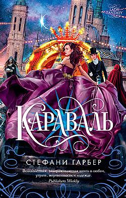 Стефани Гарбер - Караваль (Караваль - 1)(Серия  Lady Fantasy)
