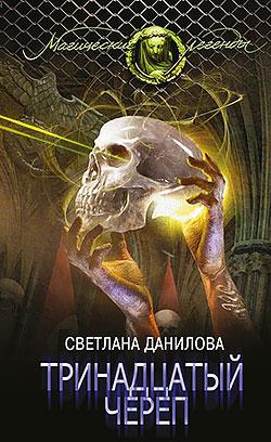 Светлана Данилова - Тринадцатый череп(Серия  Магические легенды)