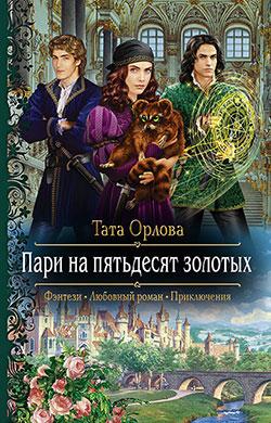 Тата Орлова - Пари на пятьдесят золотых (Пари - 1)(Серия  Романтическая фантастика)