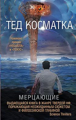 Тед Косматка - Мерцающие(Серия  Звезды научной фантастики)