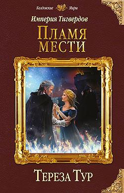 Тереза Тур - Пламя мести (Империя Тигвердов - 3)(Серия  Колдовские миры)