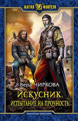 Вера Чиркова - Искусник. Испытание на прочность (Искусник - 3)(Серия  Магия фэнтези)