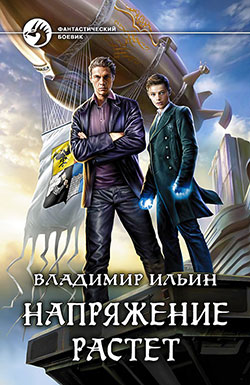 Владимир Ильин - Напряжение растет (Напряжение - 2)(Серия  Фантастический боевик)