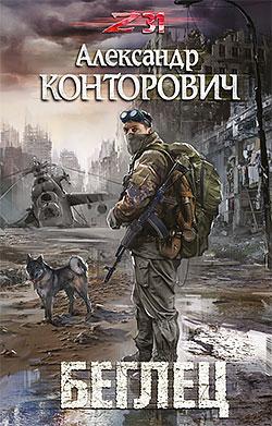 Александр Конторович - Беглец(Серия  Z31)