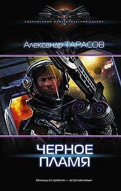 Александр Тарасов - Черное пламя (Противостояние - 2)(Серия  Современный фантастический боевик)