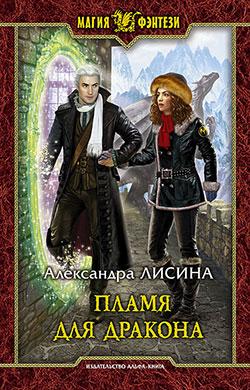 Александра Лисина - Пламя для дракона (К чему снятся драконы... - 1)(Серия  Магия фэнтези)
