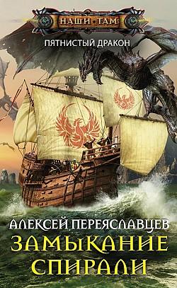Алексей Переяславцев - Замыкание спирали (Пятнистый дракон - 3)(Серия  Наши там)