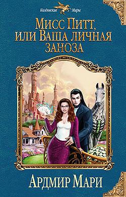 Ардмир Мари - Мисс Питт, или Ваша личная заноза(Серия  Колдовские миры)