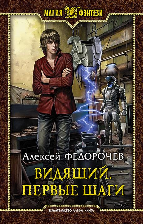 Алексей Федорочев - Видящий. Первые шаги (Видящий - 1)