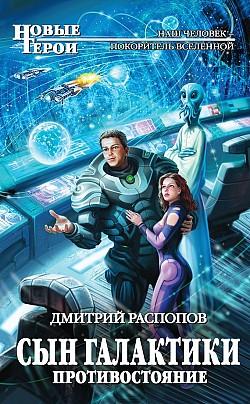 Дмитрий Распопов - Сын Галактики. Противостояние (Сын Галактики - 2)(Серия  Новые герои)