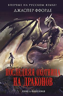Джаспер Ффорде - Последняя Охотница на драконов (Последняя Охотница на драконов - 1)(Серия  Книга-фантазия)