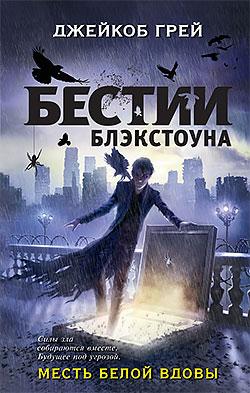 Джейкоб Грей - Месть белой вдовы (Бестии Блэкстоуна - 3)(Серия  Бестии Блэкстоуна)
