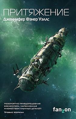 Дженнифер Фэнер Уэллс - Притяжение (Слияние - 2)(Серия  Sci-Fi Universe)