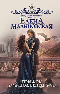 Елена Малиновская - Прыжок под венец(Серия  Звезды романтического фэнтези)