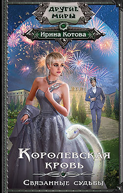 Ирина Котова - Связанные судьбы (Королевская кровь - 4)(Серия  Другие Миры)