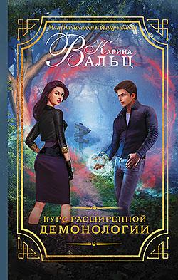 Карина Вальц - Курс расширенной демонологии (Курс демонологии - 1)(Серия  Магический детектив)