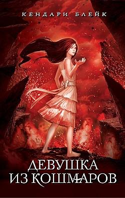 Кендари Блейк - Девушка из кошмаров (Анна - 2)(Серия  Young adult. Истории, леденящие кровь)