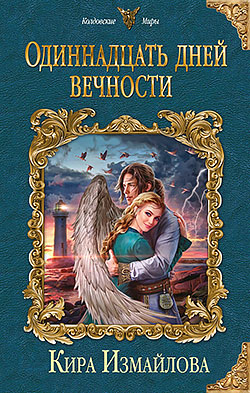 Кира Измайлова - Одиннадцать дней вечности (Феи - 3)(Серия  Колдовские миры)