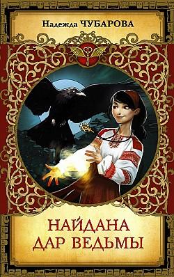 Надежда Чубарова - Найдана. Дар ведьмы(Серия  Сердце дракона)