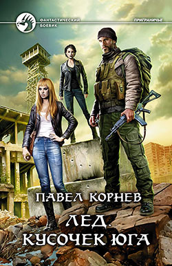 Павел Корнев - Лед. Кусочек юга (Приграничье - 8)(Серия  Фантастический боевик)