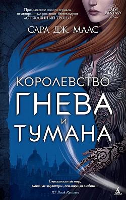 Сара Дж. Маас - Королевство гнева и тумана (Королевство шипов и роз - 2)(Серия  Lady Fantasy)