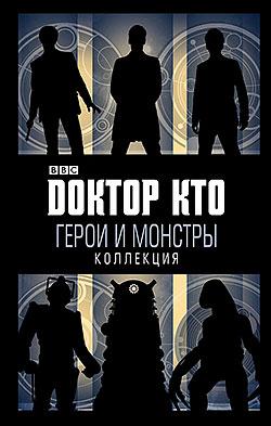Сборник - Доктор Кто. Герои и монстры(Серия  Доктор Кто)