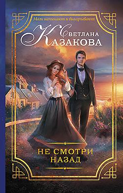 Светлана Казакова - Не смотри назад (Однажды в королевстве - 1)(Серия  Магический детектив)